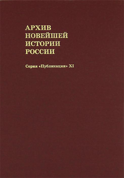 Архив новейшей истории России. Том 11