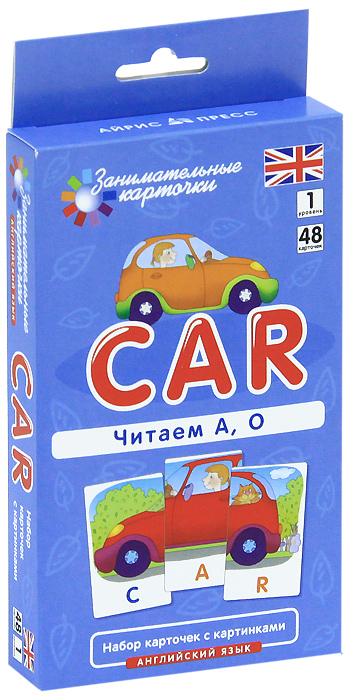 Car. Читаем А, О. Набор карточек с картинками