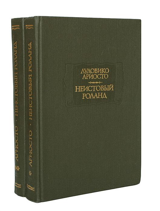 Неистовый Роланд (комплект из 2 книг), Лудовико Ариосто