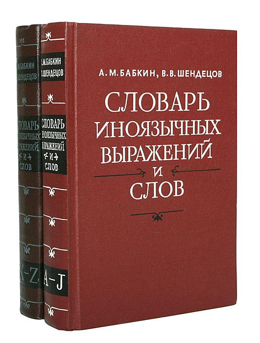 Словарь иноязычных выражений и слов (комплект из 2 книг)