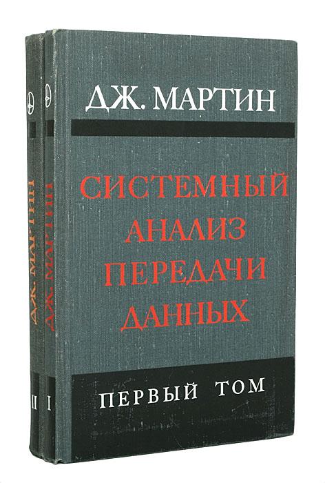 Системный анализ передачи данных (комплект из 2 книг)
