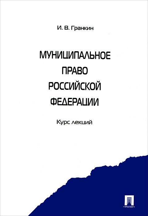 Муниципальное право Российской Федерации. И. В. Гранкин