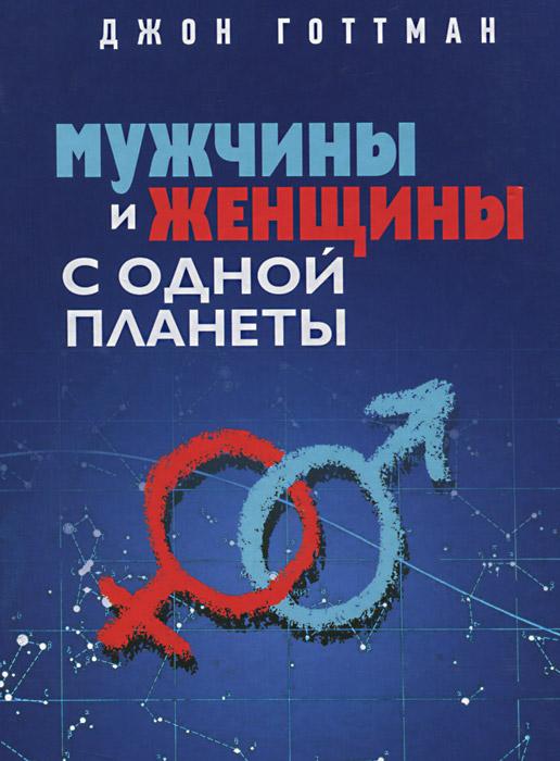 Джон Готтман. Мужчины и женщины с одной планеты