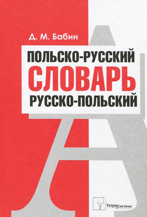 Польско-русский и русско-польский словарь. Д. М. Бабин