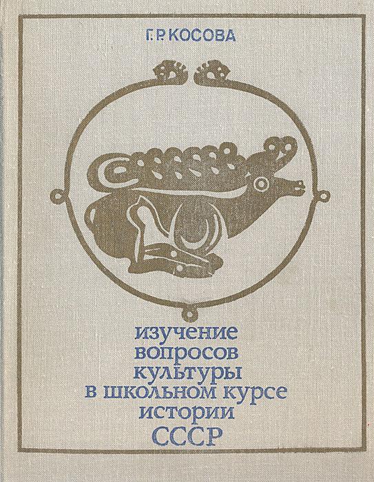 Изучение вопросов культуры в школьном курсе истории СССР: С древнейших времен до 1917 года (VII - IX классы). Из опыта работы