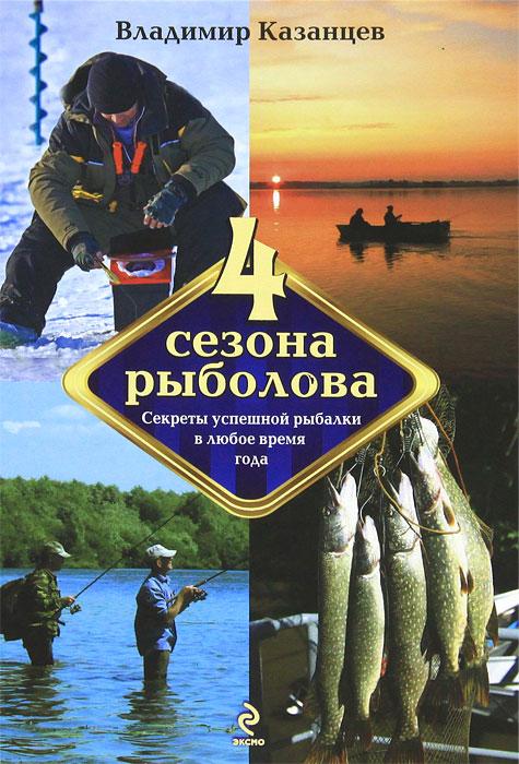 Четыре сезона рыболова. Владимир Казанцев