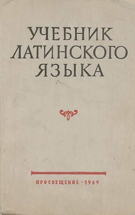 Решебник латинский язык ярхо