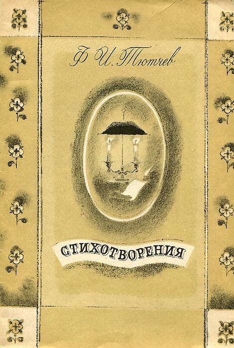 Ф. И. Тютчев. Стихотворения