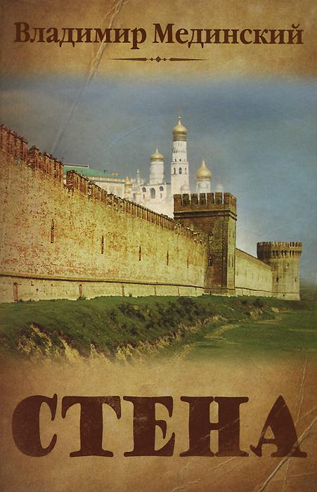 Владимир Мединский. Стена