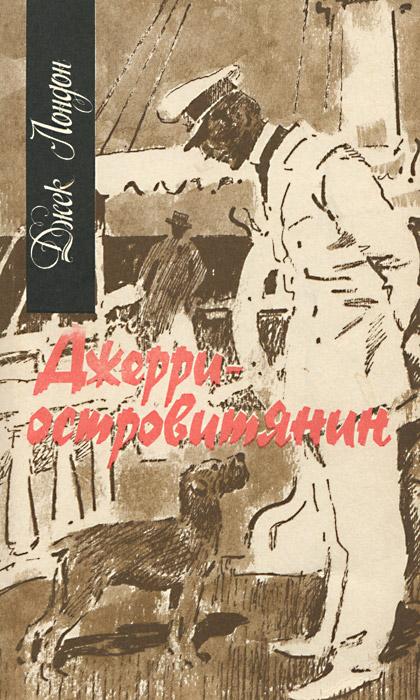 Джерри-островитянин12296407Творчество Джека Лондона (1876-1916) - одно из наиболее ярких и глубоко национальных явлений американской литературы начала XX века. Большой свежестью, своеобразием, особой художественной достоверностью отличается цикл повестей писателя о животных. В настоящем сборнике представлены лучшие анималистические произведения Дж.Лондона - До Адама, Белый Клык, Джерри-островитянин.