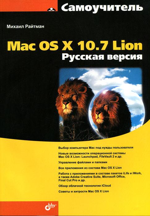 ����������� Mac OS X 10.7 Lion. ������� ������