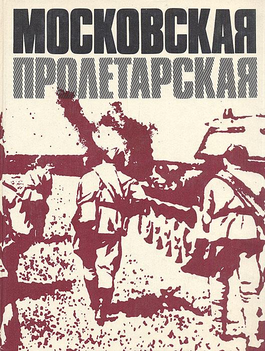 Московская Пролетарская