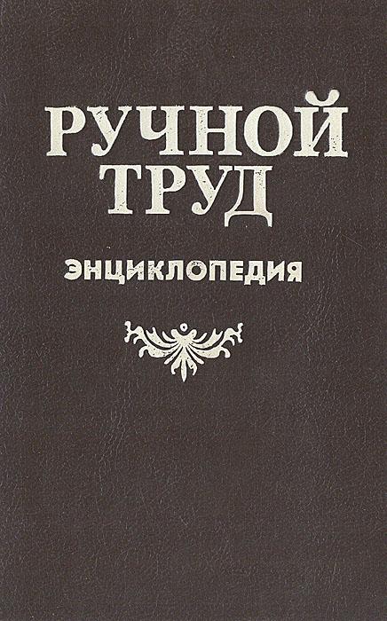 Ручной труд. Энциклопедия