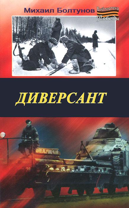 Диверсант. Михаил Болтунов