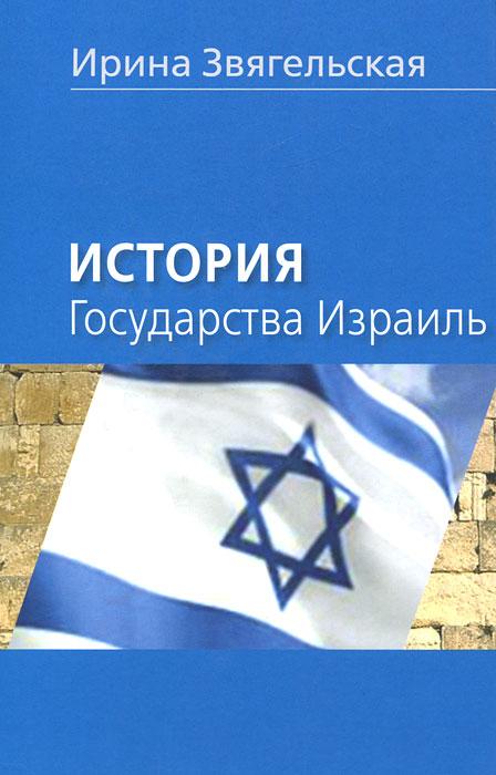 История Государства Израиль. Ирина Звягельская