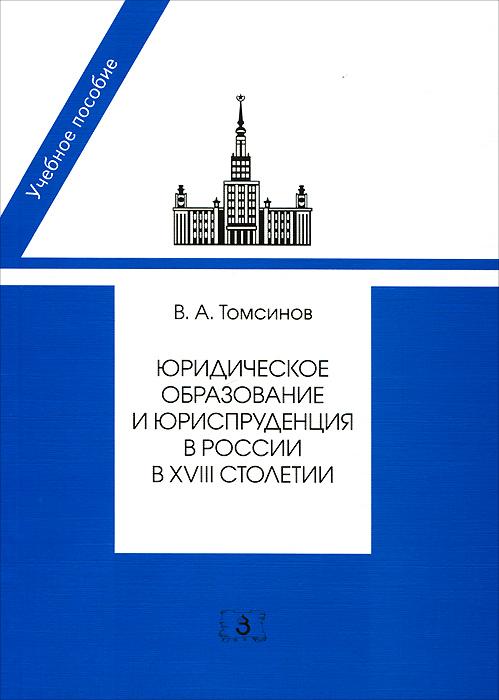 Юридическое образование и юриспруденция в России в XVIII столетии