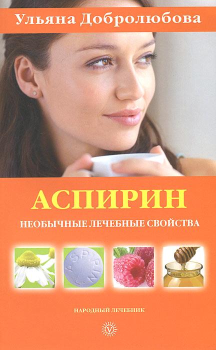 Аспирин. Необычные лечебные свойства