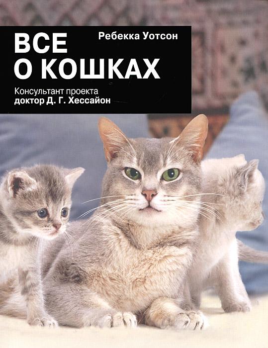 Все о кошках. Ребекка Уотсон
