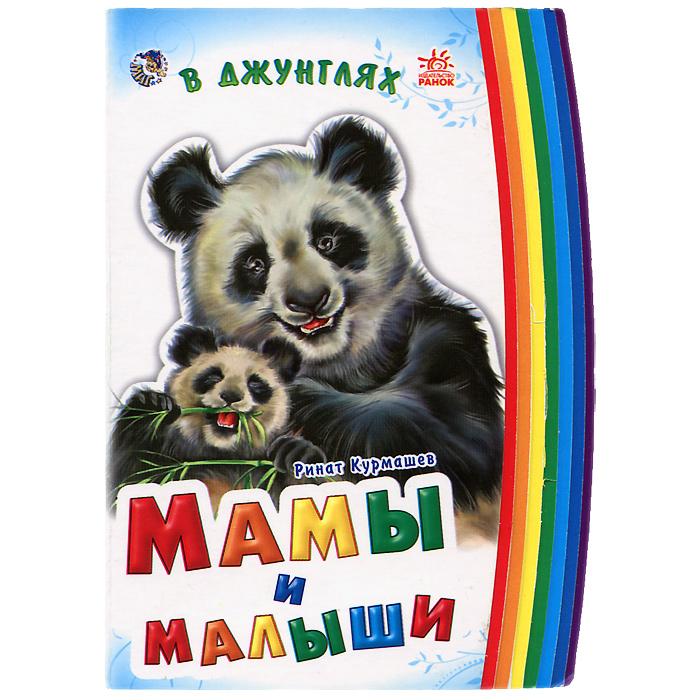 В джунглях12296407Новая серия книжек Мамы и детеныши познакомит малышей с разнообразным и удивительным миром животных. Красочные иллюстрации зверей и их детенышей выполнены в натуралистическом стиле. Познавательные стишки вызовут у ребят интерес к живой природе. А волшебная лесенка приведет малыша на страничку с любимым животным. Книжка с вырубкой.