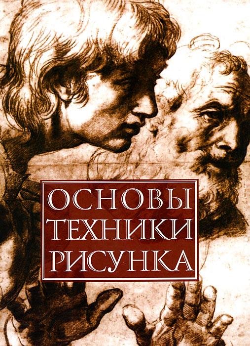 Основы техники рисунка. Николай Белов