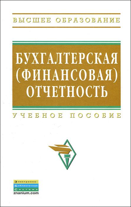 Бухгалтерская (финансовая) отчетность12296407В учебном пособии изложены теоретические основы и описана практика формирования бухгалтерской (финансовой) отчетности в соответствии с российскими нормативными документами и положениями международных стандартов финансовой отчетности. Описаны сущность основных элементов финансовой отчетности, а также влияние различных факторов на ее информативность. Подробно рассмотрена подготовительная работа, предшествующая составлению отчетности, постатейно рассмотрены методики формирования основных форм и пояснительной информации, а также рекомендации по исправлению возникающих ошибок. Приведены состав и содержание консолидированной отчетности. Описан алгоритм трансформации российской отчетности в соответствии с требованиями международных стандартов.