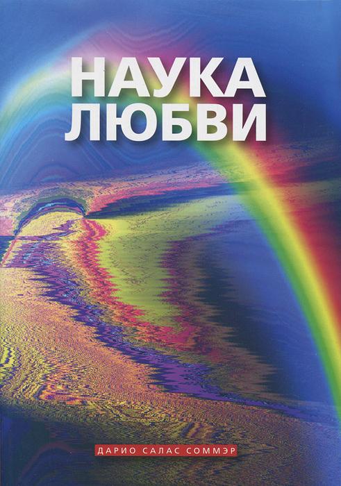 Наука любви. Соммэр Д.
