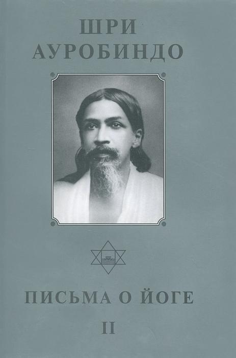 Собрание сочинений. Том 21. Письма о йоге-2