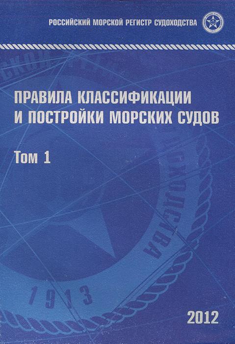 Правила классификации и постройки морских судов. Том 1