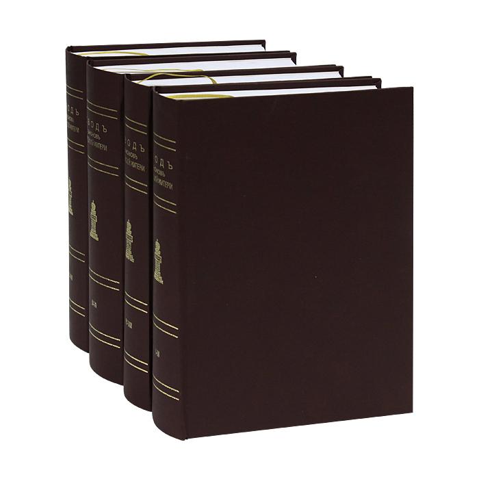 Свод Законов Российской империи (комплект из 4 книг)