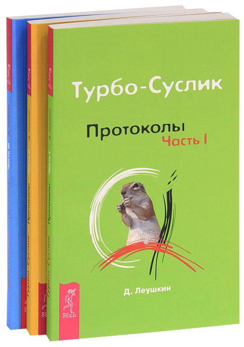 Турбо-Суслик. Протоколы (комплект из 3 книг). Д. Леушкин