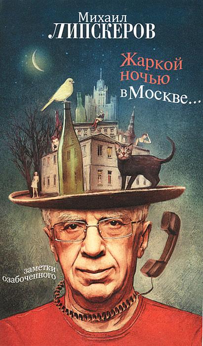 Жаркой ночью в Москве.... Михаил Липскеров