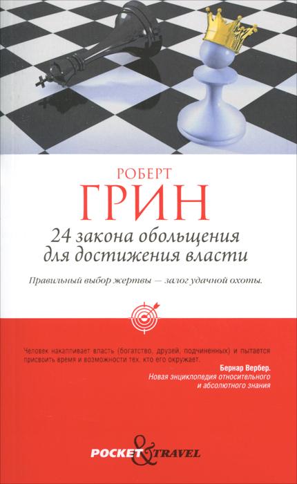 Pocket&Travel.24 закона обольщения для достижения власти. Грин Р.