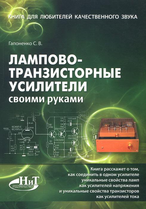 Лампово-транзисторные усилители своими руками ( 978-5-94387-858-9 )