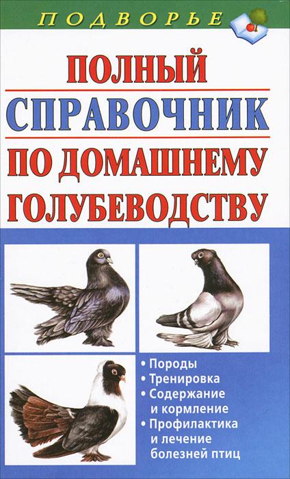 Полный справочник по домашнему голубеводству александр винюков
