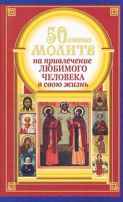 Берестова Н. 50 главн.молитв на привлечение любимого