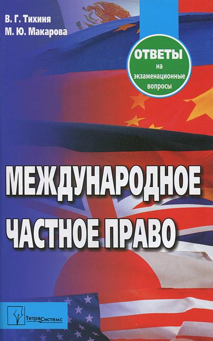 Международное частное право. Ответы на экзаменационные вопросы ( 978-985-536-269-3 )