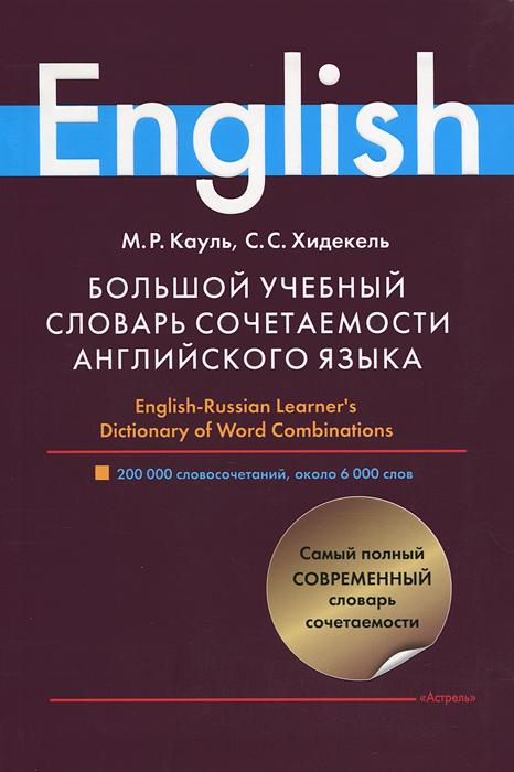 Большой учебный словарь сочетаемости английского языка. М. Р. Кауль, С. С. Хидекель