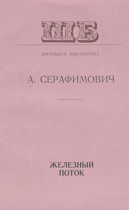 Железный поток12296407Железный поток - одно из наиболее значительных произведений советской литературы. Сюжетной основой для него послужила история героического похода многотысячной массы кубанской бедноты и разрозненных частей Таманской армии, пробивавшихся в 1918 году с Кубани на Северный Кавказ. Показывая превращение беспорядочной вначале толпы людей в боеспособную армию, в могучий железный поток, писатель раскрывает народный характер революции, роль партии в организации народных масс. В образе командующего Таманской армией большевика Кожуха (его прообразом был командующий Таманской армией Е.И.Ковтюх) воплощены характерные черты руководителя, связанного с народом и ставшего выразителем лучших его стремлений.