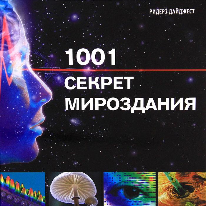 1001 секрет мироздания