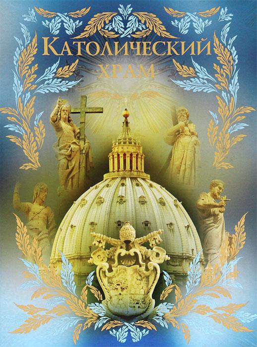 Католический храм ( 978-5-373-00581-4 )