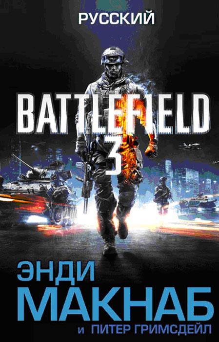 Battlefield 3. Русский. Энди Макнаб, Питер Гримсдейл