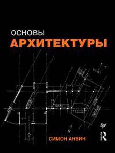С. Анвин. Основы архитектуры