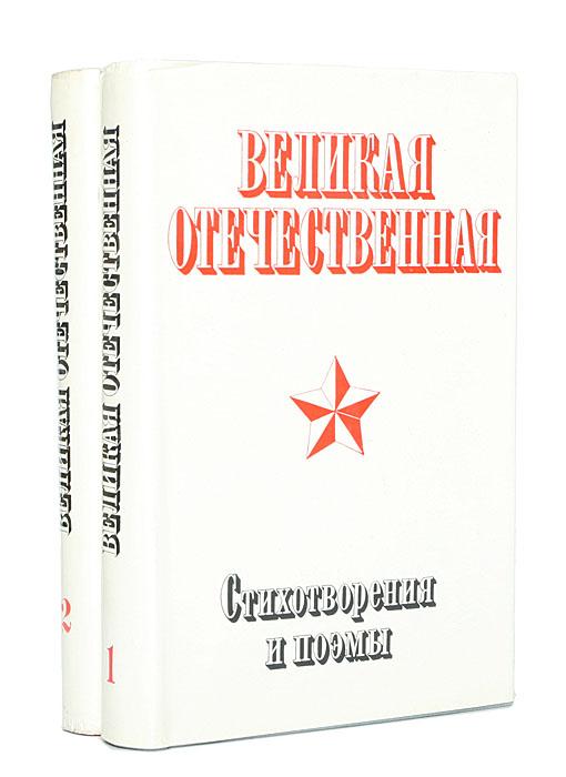 Великая Отечественная. Стихотворения и поэмы (комплект из 2 книг)