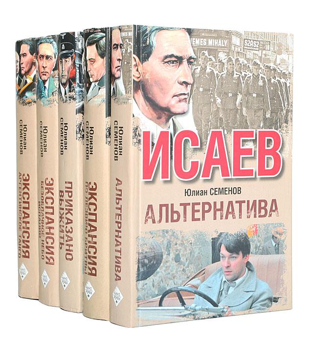 Исаев (комплект из 5 книг). Юлиан Семенов