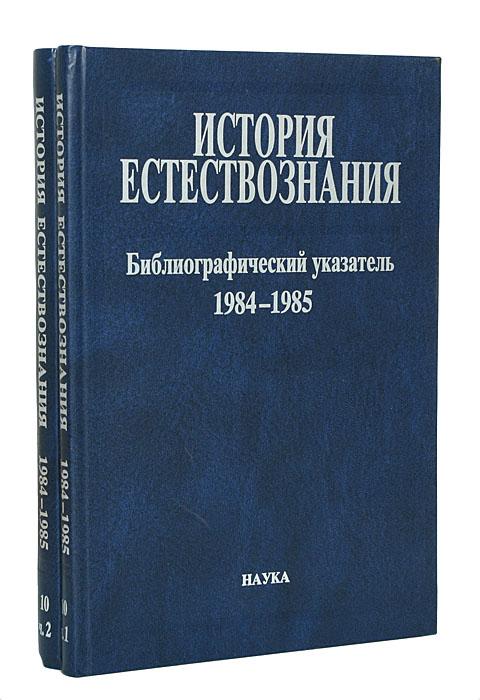 История естествознания. Библиографический указатель. 1984-1985 (комплект из 2 книг)