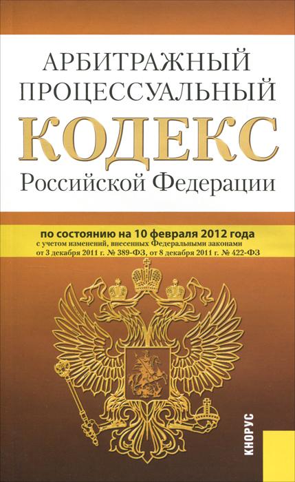 Арбитражный процессуальный кодекс Российской Федерации ( 978-5-406-02387-7 )