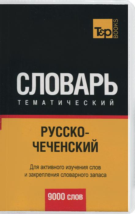 Русско-чеченский тематический словарь (9000 слов). Для активного изучения слов и закрепления словарного запаса