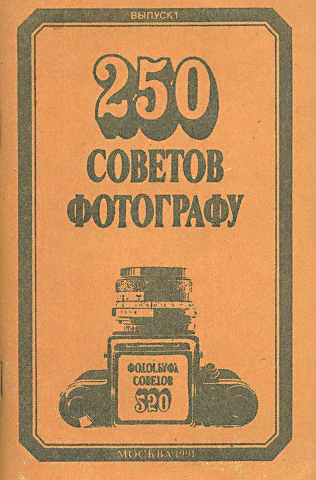 250 советов фотографу