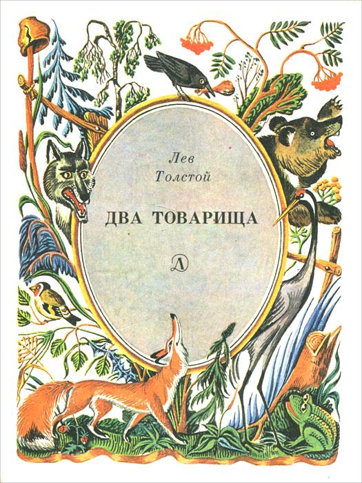 Два товарища12296407Сборник басен Льва Толстого для дошкольного возраста. Переводы басен Эзопа Толстой сближал то с пословицей, то с народной сказкой, то превращал ее в бытовой рассказ. Он переносил действие басен в родную среду так, что они становились русскими баснями, самостоятельными произведениями Льва Толстого.