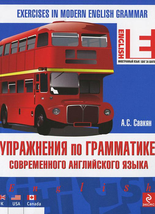 Упражнения по грамматике современного английского языка. А. С. Саакян